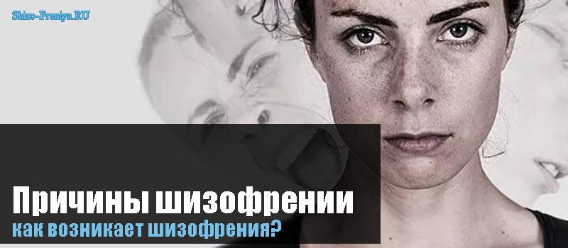 Причины шизофрении - от чего возникает шизофрения?