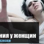 Шизофрения у женщин, симптомы и признаки