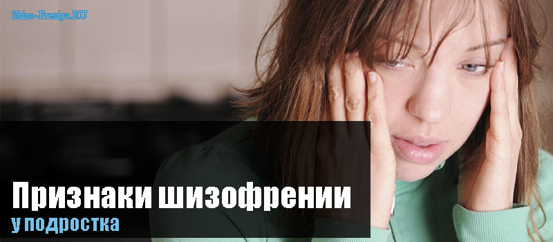 Признаки шизофрении у подростка