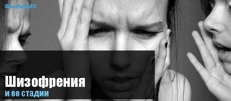 Стадии шизофрении