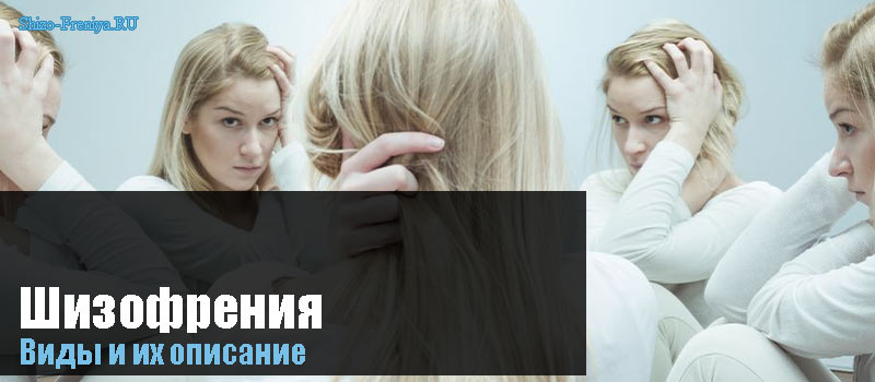 Виды шизофрении