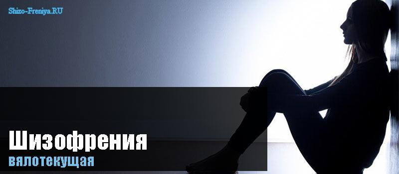 Вялотекущая шизофрения