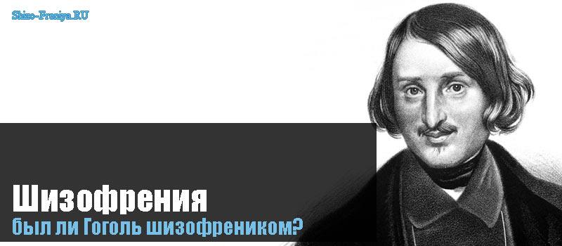 Был ли Гоголь шизофреником?