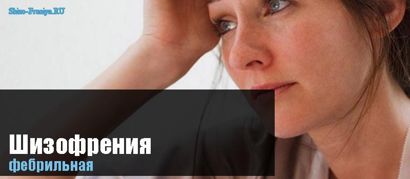 Фебрильная шизофрения