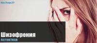 Латентная шизофрения