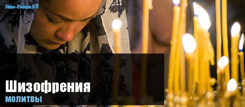Молитвы от шизофрении