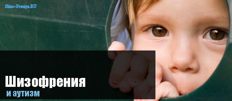 Аутизм и шизофрения