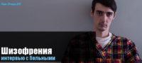 Интервью с больными шизофренией