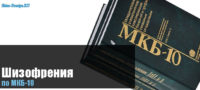 Шизофрения МКБ 10