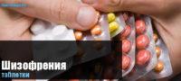 Таблетки от шизофрении