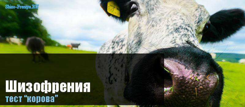 Тест на шизофрению корова