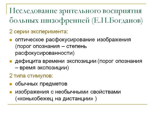 Исследование зрительного воспрриятия больных шизофренией(Е.И.Богданов)