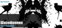 Тест на шизофрению Роршаха