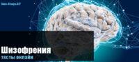 Тесты на шизофрению онлайн
