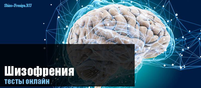 Тесты на шизофрению